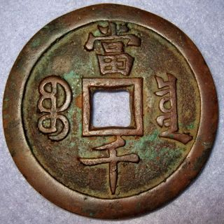 Hartill22.  714 Red Copper Xian Feng 1000 Cash Revenue Bao Quan 1854 Beijing photo