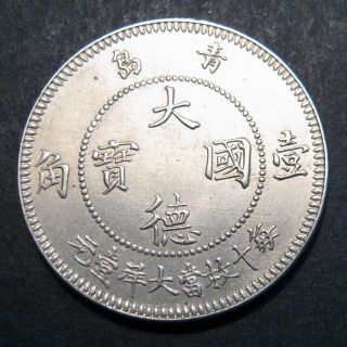 Deutsch Kiautschou (german Colony Of China) 1909 Tsingtao 10 Cent Nickel Qingdao photo