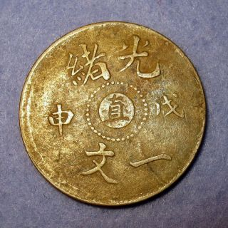 Rare Dragon Copper 1 Cash 1908 Ad Zhi - Beiyang Province,  Guang Xu Emperor photo