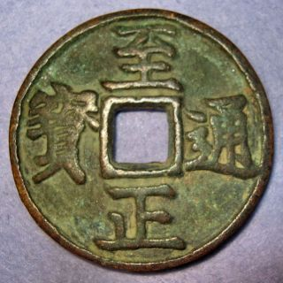 Bronze 2 Cash Borjigin Toghan - Temür China Yuan (mongolian) Dynasty 1356 Year16 S photo