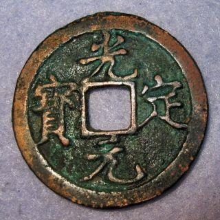 Hartill 18.  109 Western Xi Xia Dynasty Guang Ding Yuan Bao,  1212 - 22 Ad photo