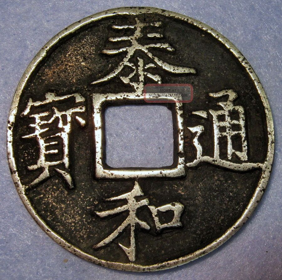 Large Silver Coin Tai He Tong Bao 10 Cash Tartars Jin Dynasty Slender Gold Calli Coins: Medieval photo