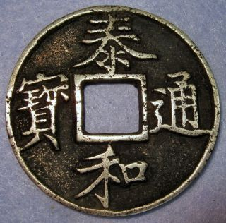 Large Silver Coin Tai He Tong Bao 10 Cash Tartars Jin Dynasty Slender Gold Calli photo