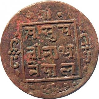 Nepal 1 - Paisa Copper Coin King Prithvi Vir Vikram 1912 Ad Km - 685.  2 Very Fine Vf photo