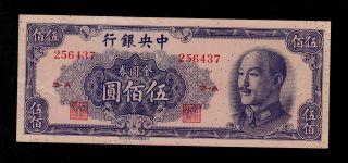 China 500 Yuan 1949 Pick 410 Xf - Au Banknote. photo