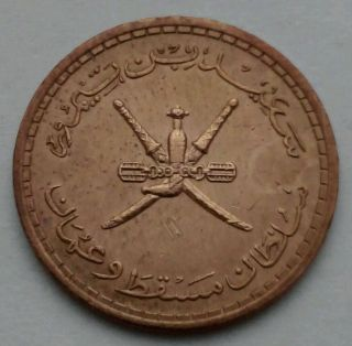 Muscat & Oman 3 Baisa·ah 1380.  Km 32.  Three Cents Coin.  Bronze 3 Cents Coin. photo