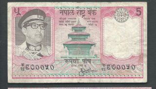 Nepal 1974 5 Rupees P 23 Circulated photo