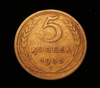 1 Old Soviet Russia Coin 5 Kopeks \ Копеек 1935 СССР - Ussr Rare Coin - Money photo