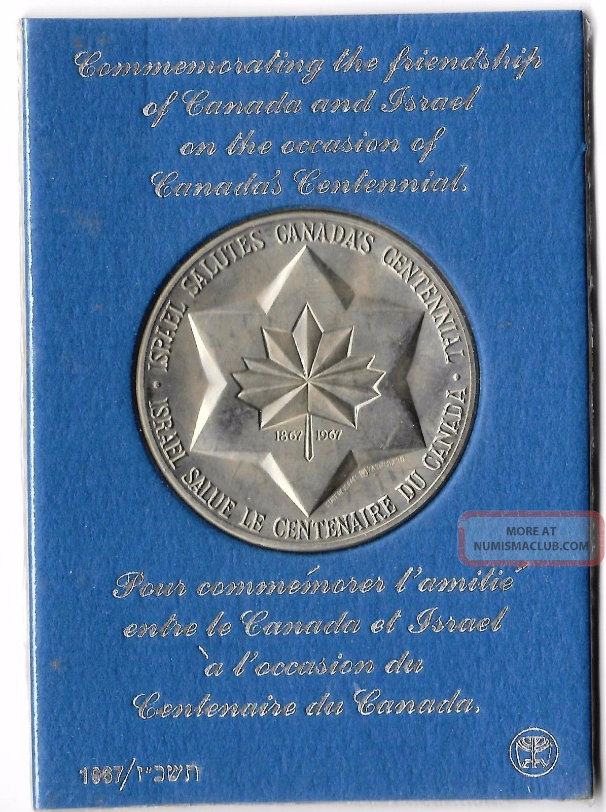 1967 Canada Israel Friendship Medal Coin (183) Middle East photo