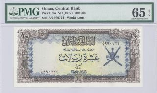 1977 Nd Oman,  Central Bank Of Oman,  10 Rials,  Pmg 65 Epq,  Gem Unc,  P : 19a photo