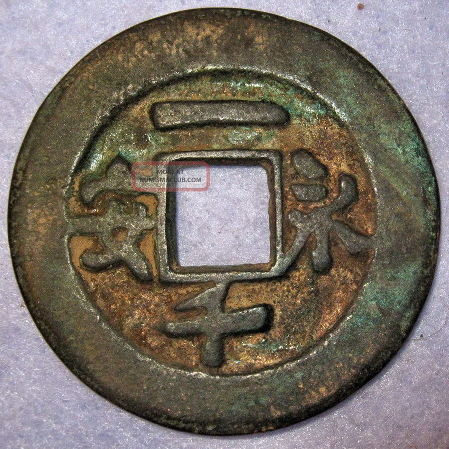 Hartill 15.  166 Yong An Yi Qian,  Peace Forever 1000 Cash,  Five Dynasties You Zhou Coins: Medieval photo