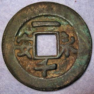 Hartill 15.  166 Yong An Yi Qian,  Peace Forever 1000 Cash,  Five Dynasties You Zhou photo
