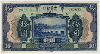 China 1921 Chinese - Italian Banking Corporation 10 Yuan Note Crisp Unc.  P - S 255. photo