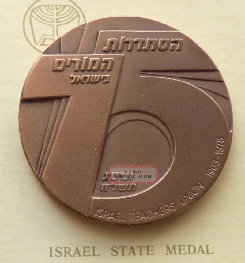 Israel State Medal,  59 Mm Bronze,  75th Anniversary,  Israel Teachers Union,  1978 Middle East photo