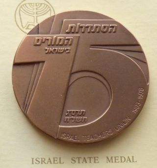 Israel State Medal,  59 Mm Bronze,  75th Anniversary,  Israel Teachers Union,  1978 photo