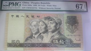 China Title Error 50 Yuan,  1980 Without Security Thread.  Pmg Title Error. photo