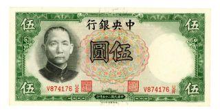 China … P - 217c … 5 Yuan … 1936 … Unc photo