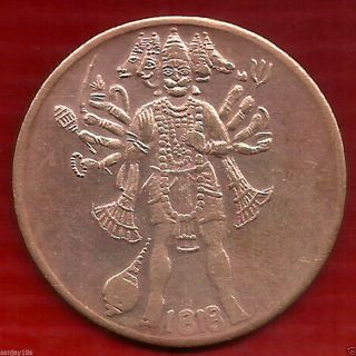 Hanuman Ji Standing Panchmukhi East India Company One Anna 1818 Temple Token photo