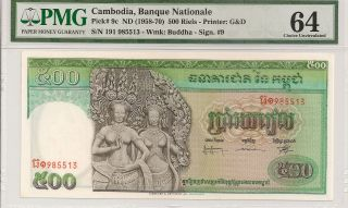 P - 9c 1958 - 70 500 Riels,  Cambodia Banque Nationale,  Pmg 64 photo