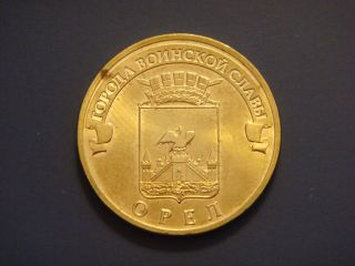 Russia 10 Roubles,  2011,  Orel City Arms.  Bird Coin photo