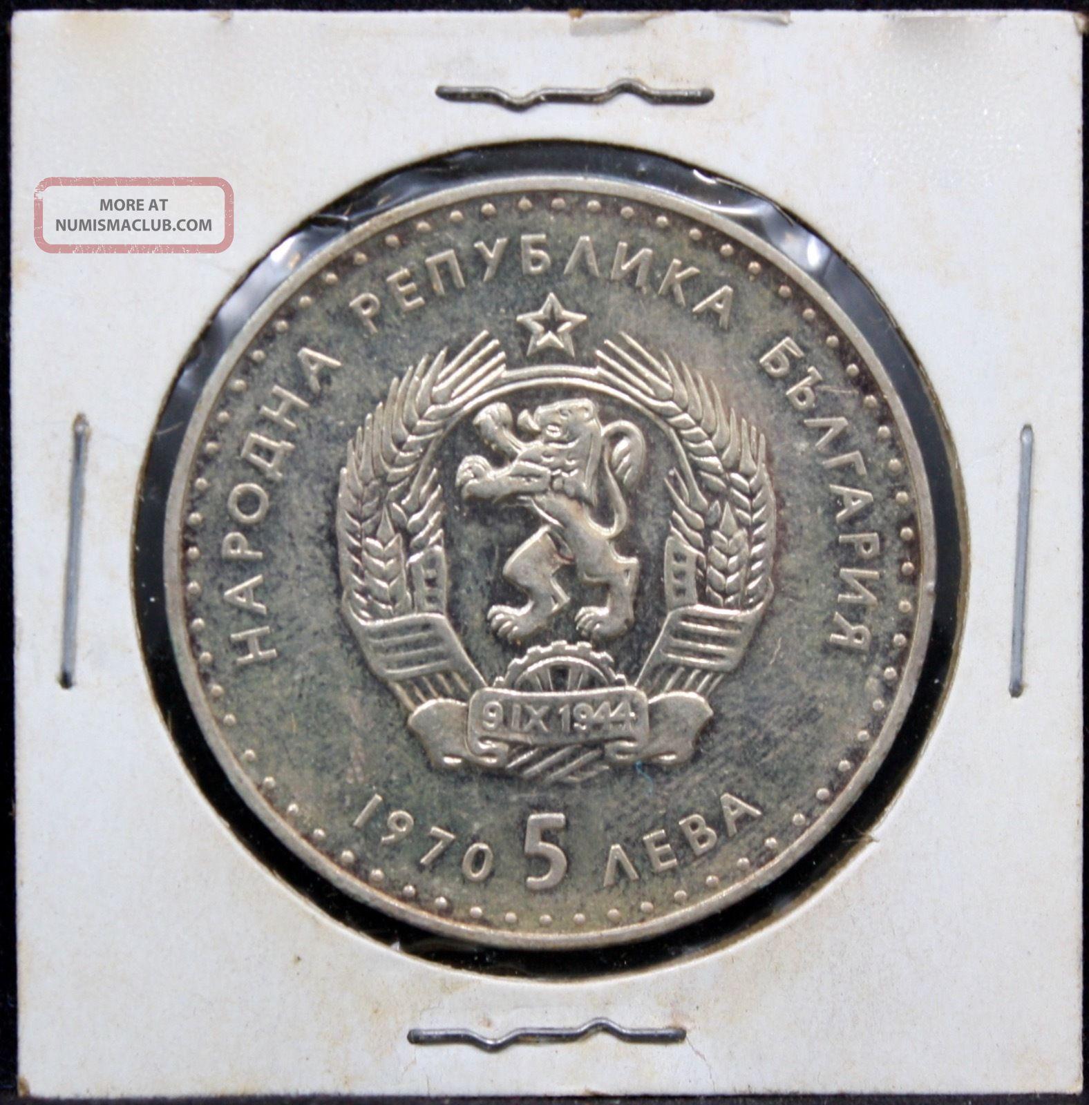 Bulgaria 1970 Coin 5 Leva Km 78 Europe photo