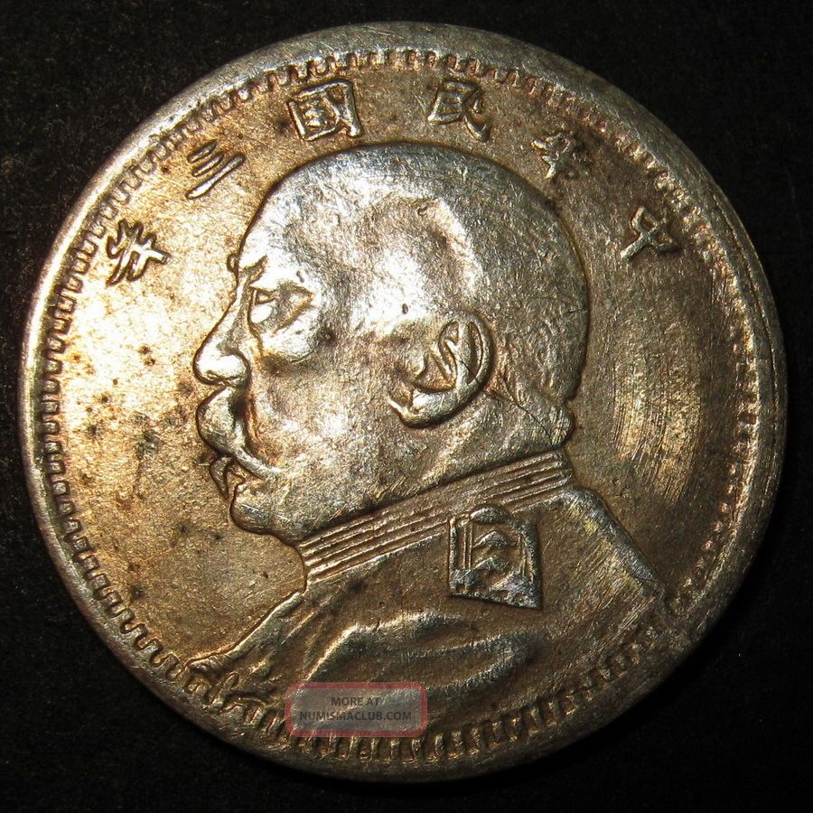 Silver Fatman Dollar 10 Cents Yuan Shikai Year 3,  1914 China Republic Coins: Medieval photo