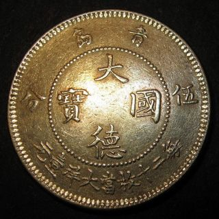 Deutsch Kiautschou German Colony Of China 1909 Tsingtao 5 Cent Nickel Qingdao 青島 photo