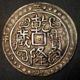 Tibet Silver 1 Sho,  1794ad Qian Long Bao Zang,  Year 59 Sino - Tibetan Coinage Rare photo