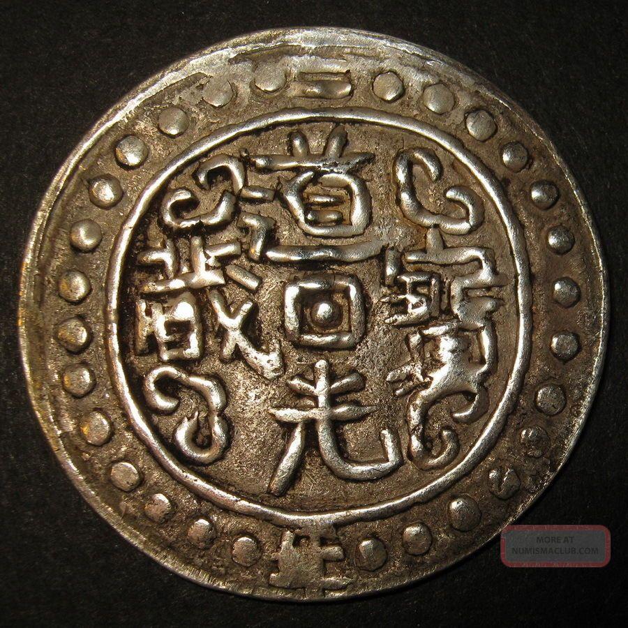 Tibet Silver 1 Sho,  Dao Guang Bao Zang Year 2 1822ad Sino - Tibetan Coinage Rare Coins: Medieval photo
