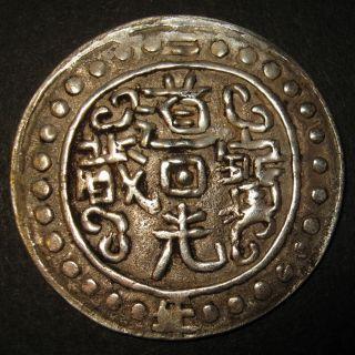 Tibet Silver 1 Sho,  Dao Guang Bao Zang Year 2 1822ad Sino - Tibetan Coinage Rare photo