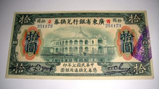 China $10 1918 Kwang Tung Province Xf /251173 photo