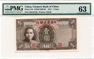 Farmers Bank Of China China 1 Yuan 1941 Pmg 63 photo