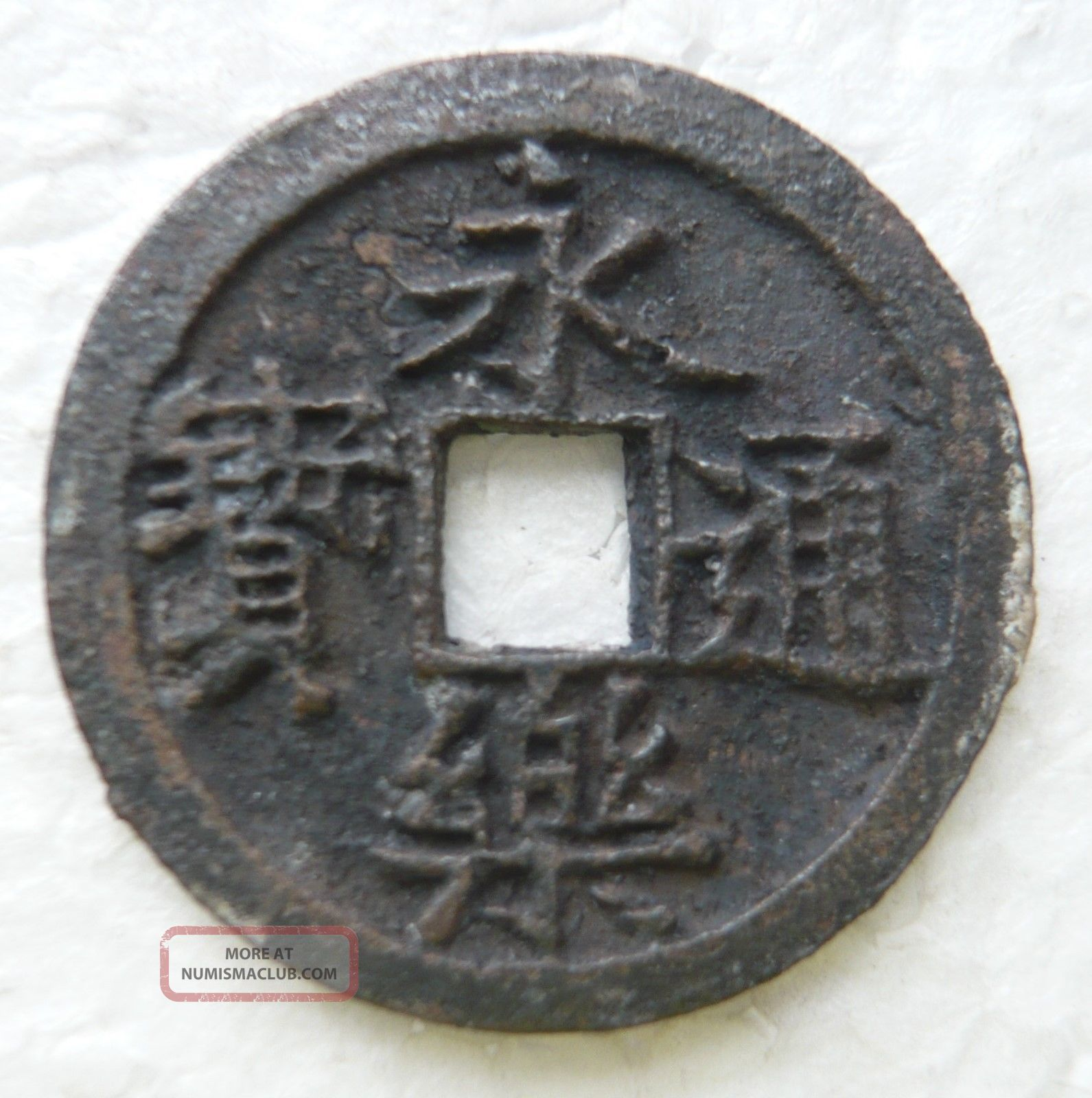 China,  Ming,  Yong Le Tong Bao Ae Cash - Shipwreck Lovely Au 明代沉船永乐通宝 Coins: Medieval photo