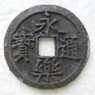 China,  Ming,  Yong Le Tong Bao Ae Cash - Shipwreck Lovely Au 明代沉船永乐通宝 photo