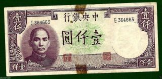 China 1000 Yuan P252 Vf/xf (tape) 1942 Sun Yat Sen.  Great Wall Detail Print Tdlr photo