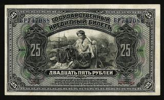 Russia East Siberia 25 Ruble 1918 Aunc / Unc P.  S1248 photo