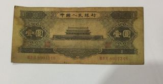 China 2nd Series 1 One Yuan Banknote From 1956 photo