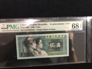 China,  1980,  2 Jiao,  P 882,  Replacement,zo,  Pmg,  Unc,  68e,rare photo