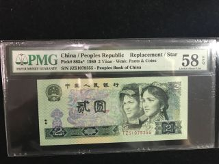 China,  1980,  2 Yuan,  P 885a,  Replacement,  Pmg 58e,rare photo