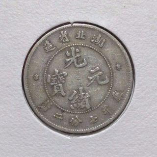 Silver China Hupeh Province 10 Cents 1895 Guang Hsu Rare Y124.  1 photo