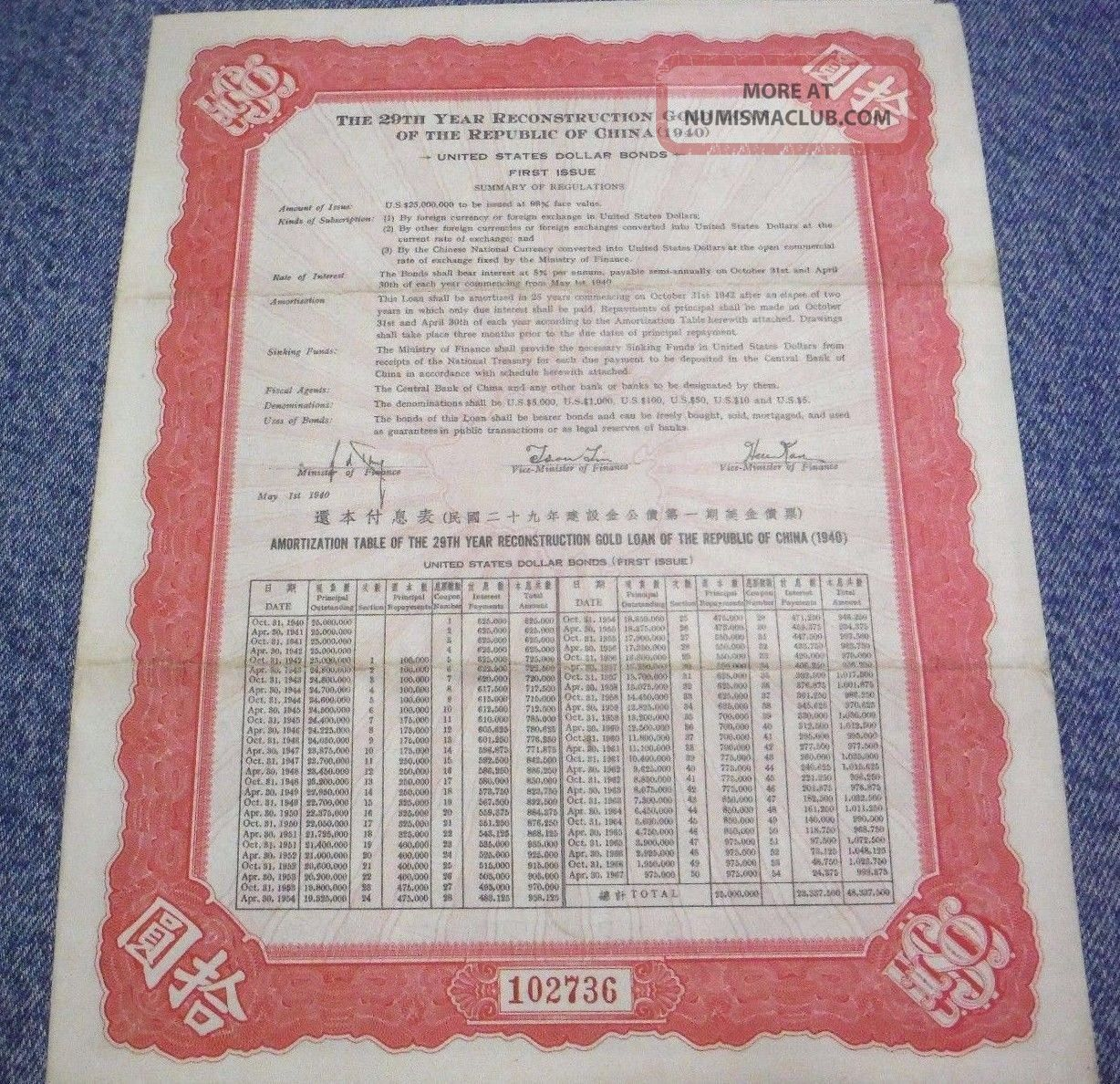 China 29th Year 1940 Reconstruction Gold Loan With Raised Seal Stocks & Bonds, Scripophily photo