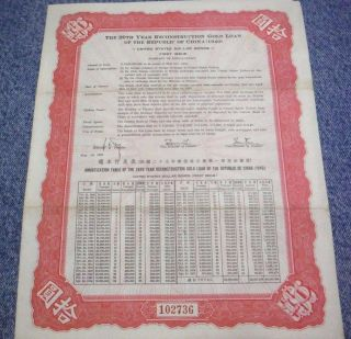 China 29th Year 1940 Reconstruction Gold Loan With Raised Seal photo