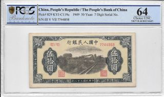 China / People ' S Republic,  Peoples Bank Of China - 50 Yuan,  1949.  Pcgs 64.  Rare. photo