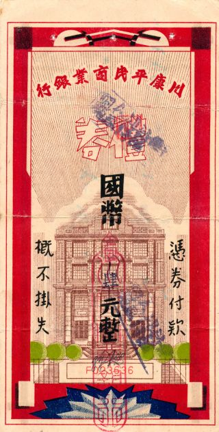 Cheun Hong Commercial Bank China 4 Yuan 1914 Cash Coupon Ef photo