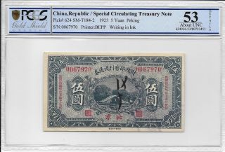 China,  Republic / Special Circulating Treasury Note - 5 Yuan,  1923.  Pcgs 53d. photo