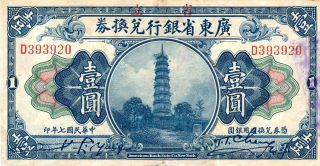 The Provincial Bank Of Kwang Tung Province China 1 Yuan 1918 Ef - Au photo
