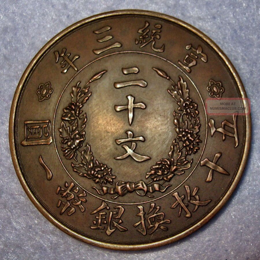 The Last Emperor Xuan Tong,  Dragon Copper 20 Cash China Empire Year3 1911 Ad Coins: Medieval photo