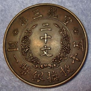 The Last Emperor Xuan Tong,  Dragon Copper 20 Cash China Empire Year3 1911 Ad photo