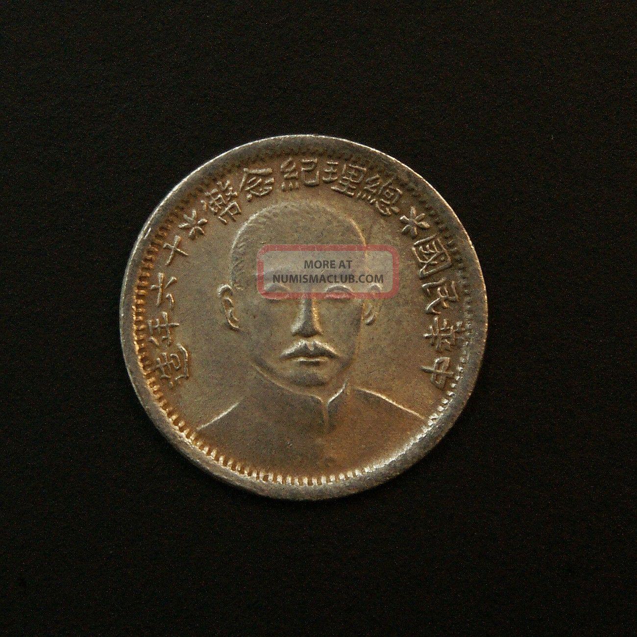 Rare Vintage China 1927 Year16 Silver Sun Yat - Sen Prime Minister Memorial Coin China photo