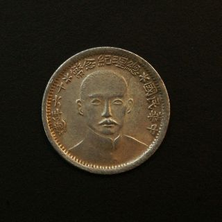 Rare Vintage China 1927 Year16 Silver Sun Yat - Sen Prime Minister Memorial Coin photo